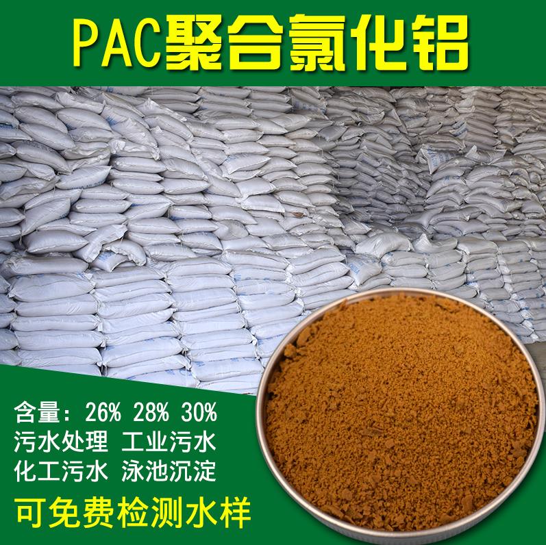 24-26聚合氯化铝